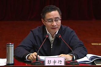 彭宇行主持召开省纪委重大案件通报专题民主生活会并讲话