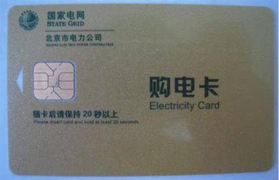 电费用完停电咋办 反插电卡可应急