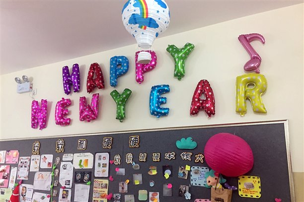 """市机关幼儿园举行""""新年新愿望""""迎新年系列活动"""