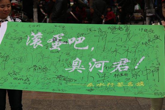 """很多市民都在""""乐水行""""签名旗上签名留念"""