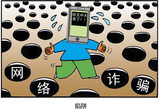 网络安全系列漫画