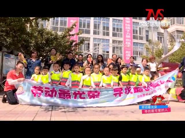 """2017国际劳动节""""寻找最可爱的人""""专题"""