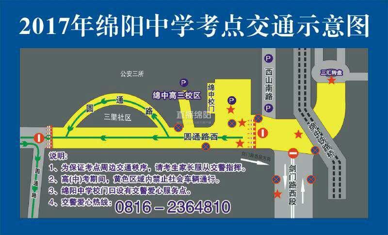 首页 文章 迈尚新闻  2,从绵中红绿灯路口至高三岔口全路段禁止一切车